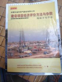 中国石油画报2008年第11期,中国石油天然气股份有投资建设项目经济评价共两本
