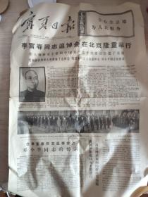 文革报纸:宁夏日报 1975年1月16日《李富春同志追悼会在北京隆重举行。论语选批。宽广的道路——保南大队访问记》