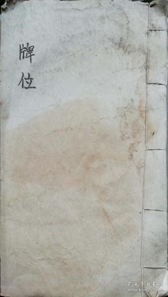 牌位(手抄本,17.2X27.2X1.2cm,书35页70面全)