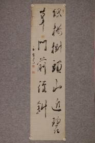 诗句书法《田园乐》【绿杨树头山近,碧草门前径斜。】 日本回流字画 日本回流书画