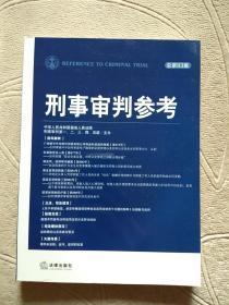 刑事审判参考2013年第4集(总第93集)
