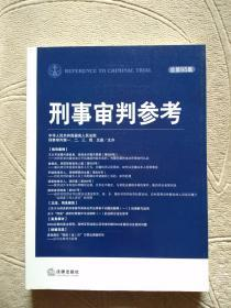 刑事审判参考2013年第6集(总第95集)