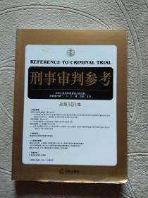 刑事审判参考2014年第6集(总第101集)