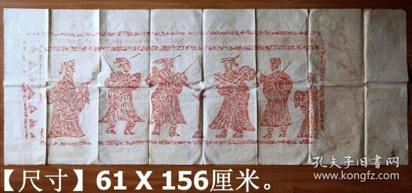 《汉画像旧拓片22#》横幅朱拓宣纸旧软片,手工拓。【尺寸】61 X 156厘米.