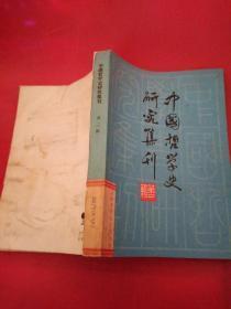 中国哲学史研究集刊
