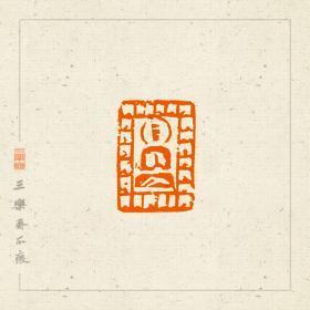 佛造像  印  篆刻 闲章。,