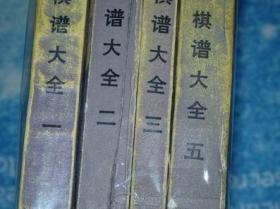 象棋谱大全(全五册差第4册)