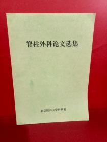 脊柱外科论文选集