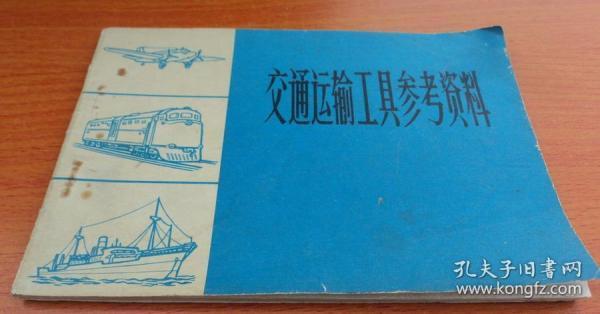 图说少年新科技知识丛书.交通运输