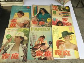 家庭杂志1988年笫2.3期 1988年第4.5.6.7.8.9.10.11期 [共计10本合售
