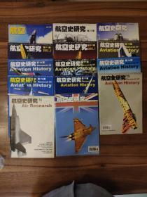 航空史研究杂志 72-84,87,合计14本合售