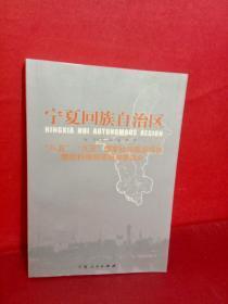 """宁夏回族自治区""""八五""""""""九五""""国家社科基金项目暨社科规划项目成果选介"""