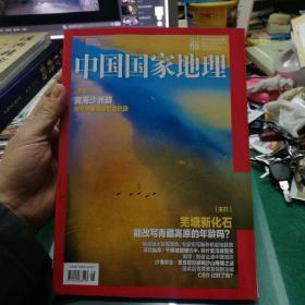 中国国家地理2019年8总706期黄海沙洲群首开中国海洋世遗纪录,羌塘新化石能改写青藏高原的年龄吗?大16开175页