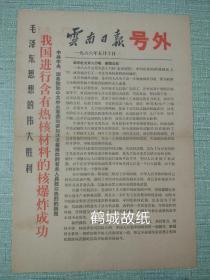 云南日报  热核材料核爆炸  号外