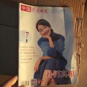 中国家庭医生。2017年第3期