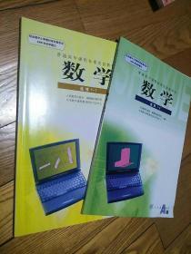 普通高中课程标准实验教科书 数学选修1-1 1-2 两本合售