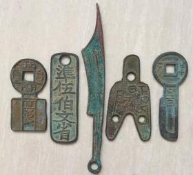 古钱币收藏仿古三孔币刀币