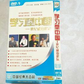 学习型中国世纪成功论坛  2碟装 DVD