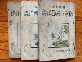 老上海文献:上海红杏书店1929年出版《拆穿上海西洋镜》三册四十回全、联珠生著!封面摩登时尚、附插图多幅!此书极少见、老上海文献史料价值极高。珍罕