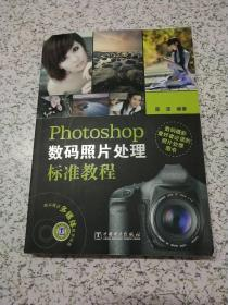 Photoshop数码照片处理标准教程
