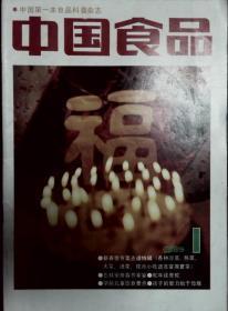 中国食品 1989年1-12期 12本合售