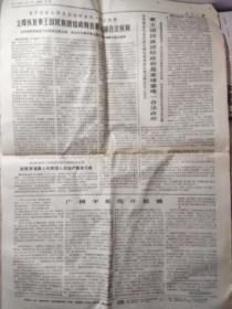 文革报纸:人民报 1974年11月28日第五、六版《立即恢复柬王国民族团结政府在联合国合法权利。广阔平原花开似锦。齐奥塞斯库同志做中央委员会工作报告。》