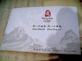 第29届奥林匹克运动会吉祥物(邮资明信片6枚)