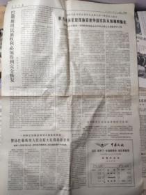 文革报纸:人民报 1974年11月27日第五、六版《中国经济贸易展览会在新西兰。柬埔寨人民武装英勇战斗获得新成果。巴勒斯坦民族权力必须得到完全恢复。联大必须采取措施促使外国军队从南朝鲜撤走。》