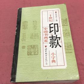 二十世纪中国书画家 印款小字典