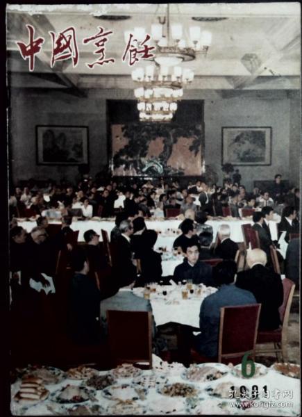 中国烹饪 1981-6
