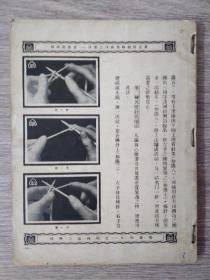 初学绒线编织法