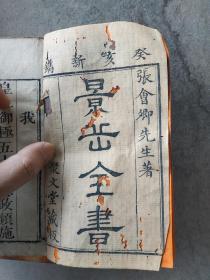 清末景岳全书