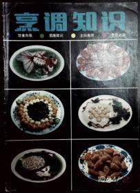 烹调知识 1984-2