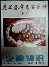 烹调知识 1984-4 元旦春节家宴菜谱专辑
