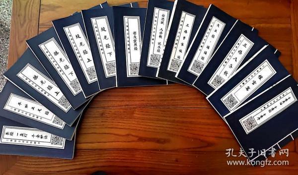 三僚经典著作【12本】白纸