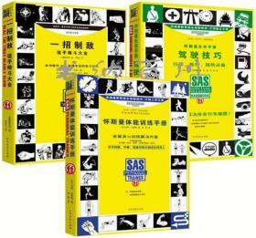 正版 怀斯曼生存手册驾驶技巧+怀斯曼体能训练手册+一招制敌徒手格斗技巧书全3册