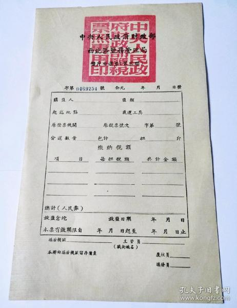 中央人民政府财政部,西北区盐务管理局税票一张!全新未使用的,不带印花税票。