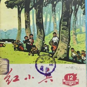 红小兵(1972.12)