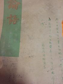 民国杂志,论语半月刊,第36期,林语堂陶亢德等