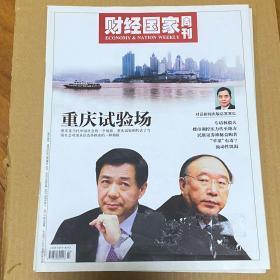 财经国家周刊 2010.1、2、3、4、5、6、8、12、14、23期;2011.1、3、4、8、10、11期;2010年度特刊
