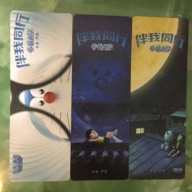 哆啦A梦伴我同行书签,2015年看电影的时候买的