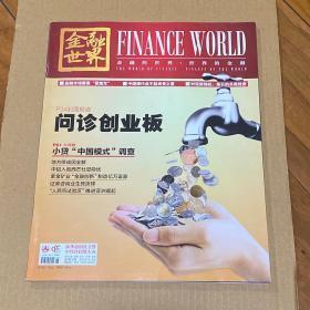 金融世界 2010.8 总第三期
