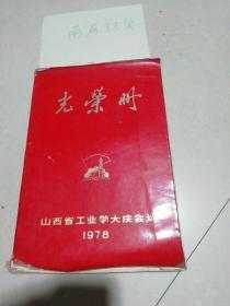 光荣册,山西省工业学大庆会议1978