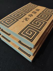 道法会元 上中下 道教雷法大汇集 共二百六十八卷合集