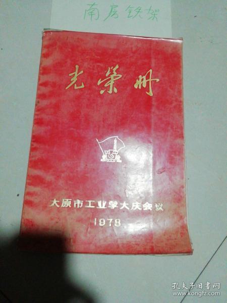 光荣册,太原市工业学大庆会议1978