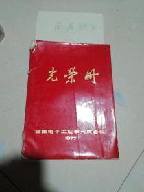 光荣册,全国电子工业学大庆会议1977