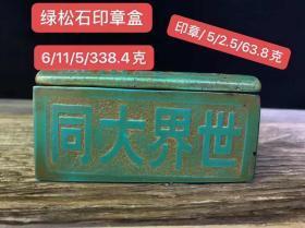 天然绿松石印章盒,内有一枚印章,包浆厚重古朴。皮壳老辣。可正常使用