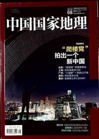 中国国家地理2015年第8期