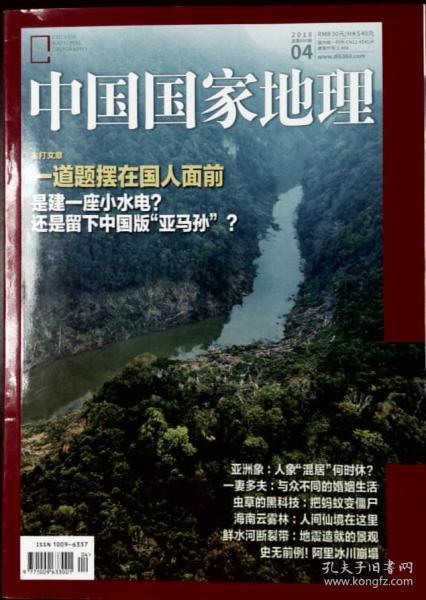 中国国家地理 2018年第04期