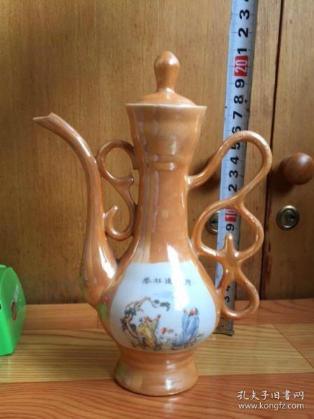 七八十年代老酒壶(举杯邀明月)